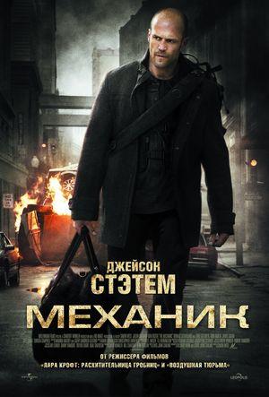 Механик (2011) смотреть онлайн смотреть онлайн