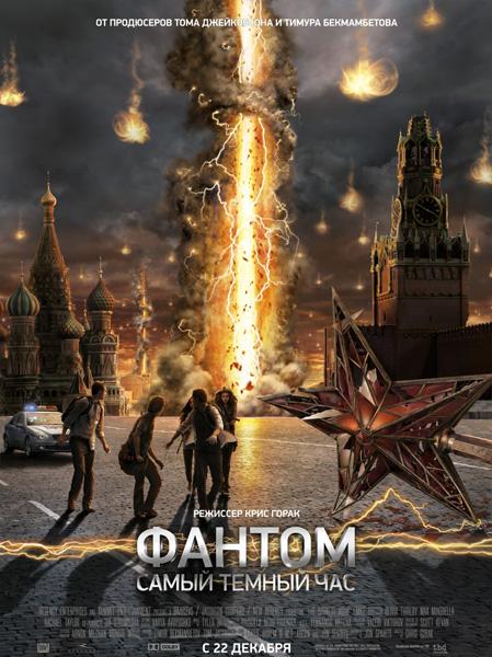 Смотреть фильм Фантом / The Darkest Hour (2011) онлайн смотреть онлайн