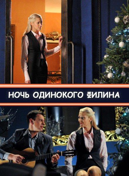 Ночь одинокого филина (2012) смотреть онлайн