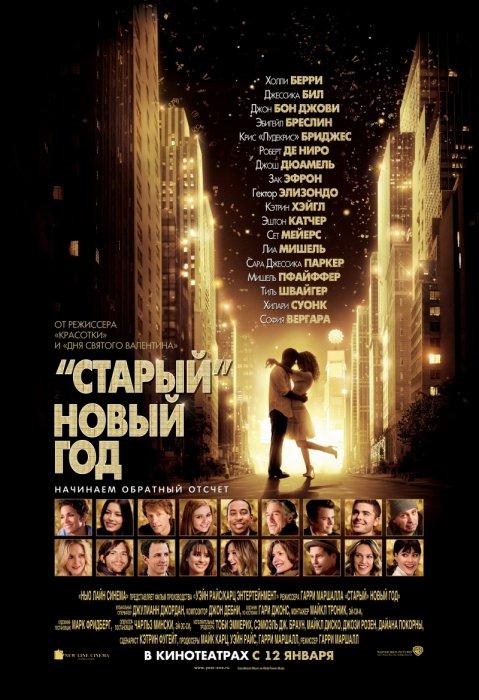 Смотреть фильм «Старый» Новый год (2011) онлайн смотреть онлайн