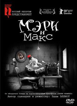 Смотреть фильм Мэри и Макс (2009) онлайн смотреть онлайн