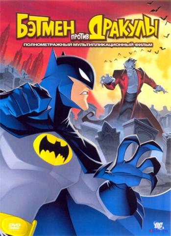 Смотреть онлайн Бэтмен против Дракулы (2005) смотреть онлайн