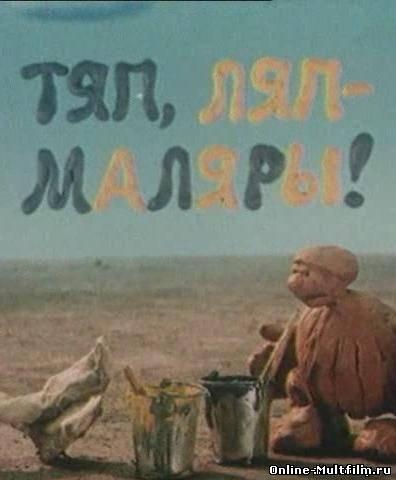 Смотреть онлайн Тяп-ляп, маляры (1984) смотреть онлайн