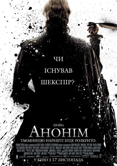 Аноним (2011) смотреть онлайн смотреть онлайн