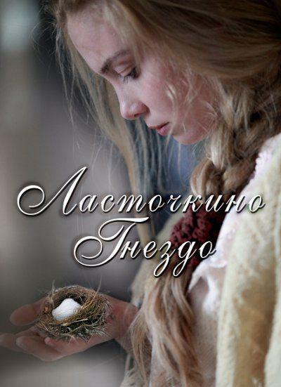 Ласточкино Гнездо (2012) 12 серия смотреть онлайн смотреть онлайн
