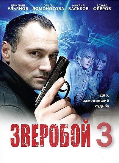Зверобой 3 (2012) смотреть онлайн