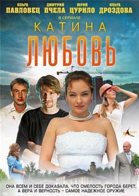 Катина любовь (2012) смотреть онлайн