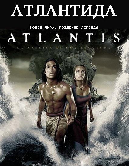 Атлантида: Конец мира, рождение легенды смотреть онлайн смотреть онлайн
