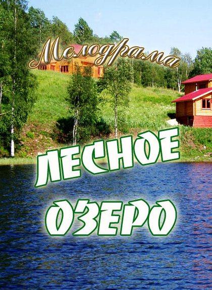Лесное озеро (2012) смотреть онлайн