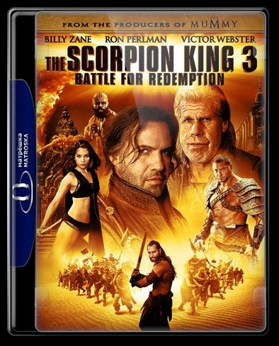 Смотреть фильм Царь скорпионов: Книга мертвых / The Scorpion King 3: Battle for Redemption смотреть онлайн