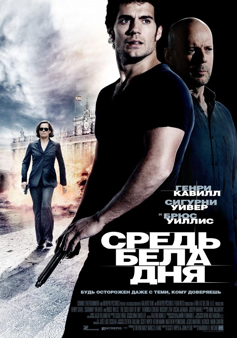 Смотреть фильм Средь бела дня (2012) смотреть онлайн