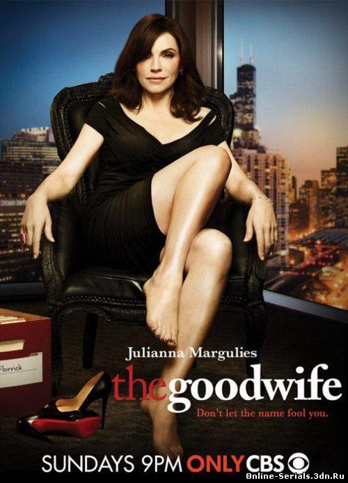 Хорошая Жена 3 сезон все серии смотреть онлайн