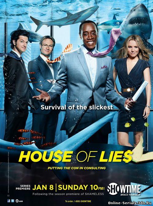 Обитель Лжи 1 сезон все серии смотреть онлайн