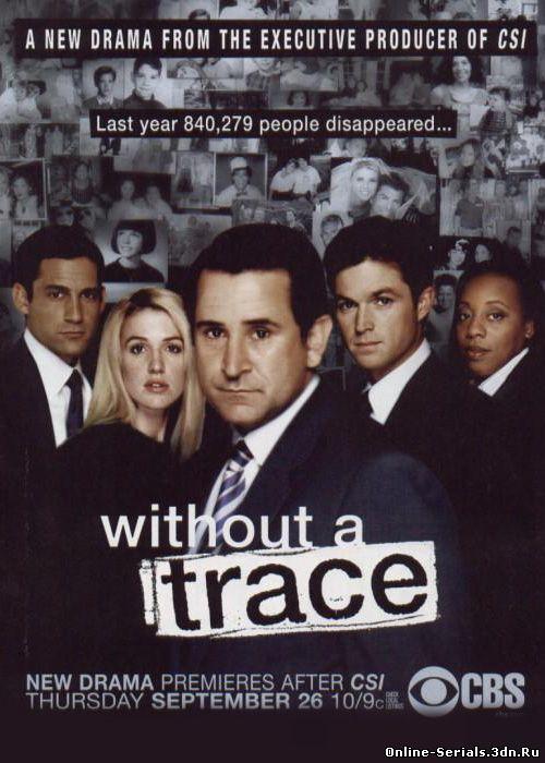 Без следа 7 сезон (2008-2009) смотреть онлайн