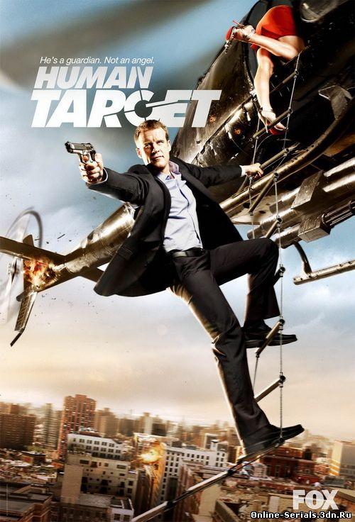 Живая мишень 1 сезон (2010) смотреть онлайн