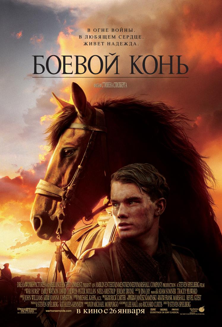 Боевой конь (2011) смотреть онлайн смотреть онлайн