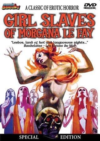 Моргана и рабыни-нимфы (1971) смотреть онлайн смотреть онлайн