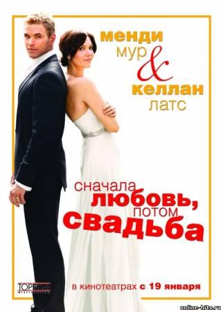 Сначала любовь, потом свадьба (2011) смотреть онлайн смотреть онлайн