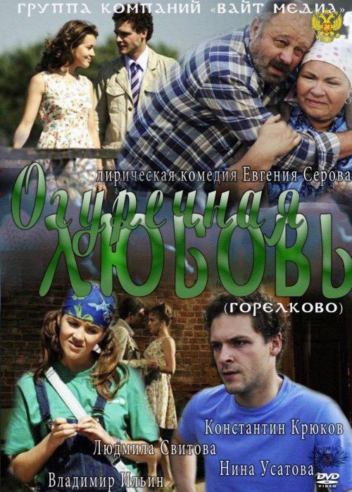 Огуречная любовь (2012) смотреть онлайн смотреть онлайн