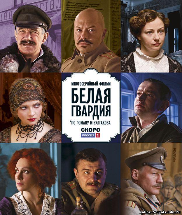 Белая Гвардия 2012 все серии смотреть онлайн