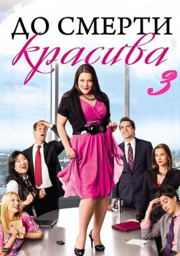 До смерти красива 3 сезон 7 серия смотреть онлайн