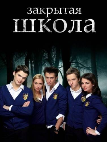 Закрытая школа 3 сезон (31-35 серии) смотреть онлайн