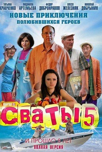 Сваты 5 сезон 3 серия 19 26 сваты 5 сезон 3