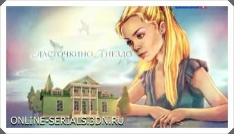 Сериал Ласточкино Гнездо (2012) 7 серия смотреть онлайн
